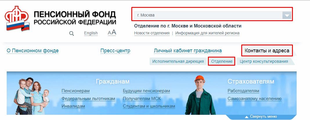 Пенсионный фонд Нижний Тагил