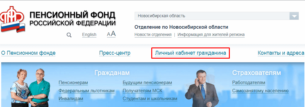 www pfrf ru личный кабинет