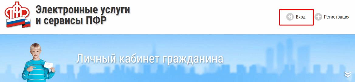www.pfrf.ru личный кабинет