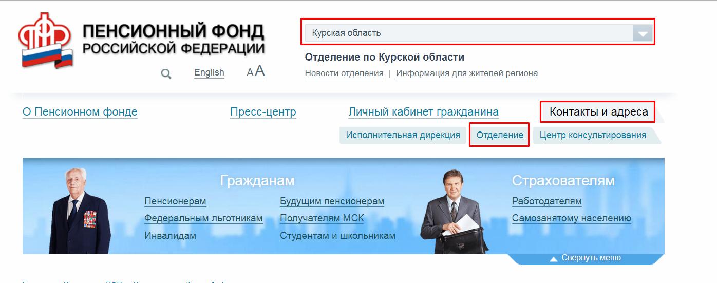 Пенсионный фондКурск официальный сайт