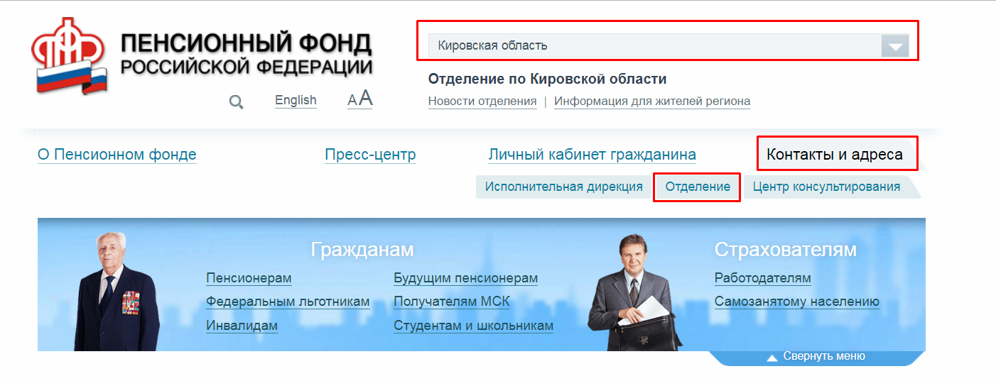 Пенсионный фонд Киров официальный сайт