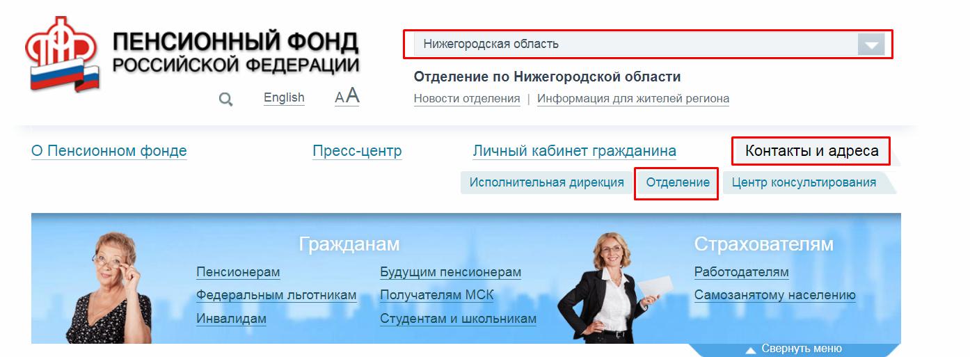 Пенсионный фонд Нижний Новгород