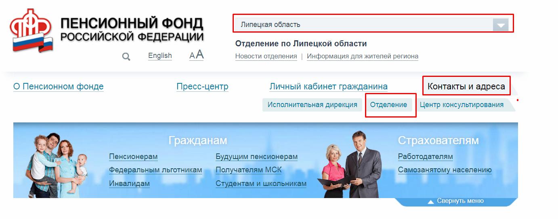 Пенсионный фонд официальный сайтЛипецк