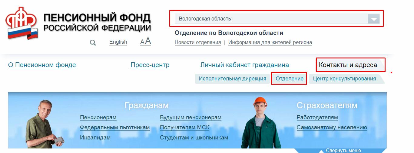 Личный кабинет налогоплательщика пенсионный фонд россии вакансии в балашихе для женщин предпенсионного возраста