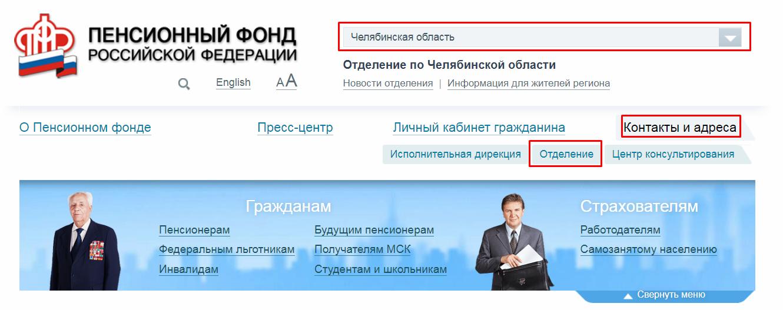 Пенсионный фондЧелябинской области официальный сайт
