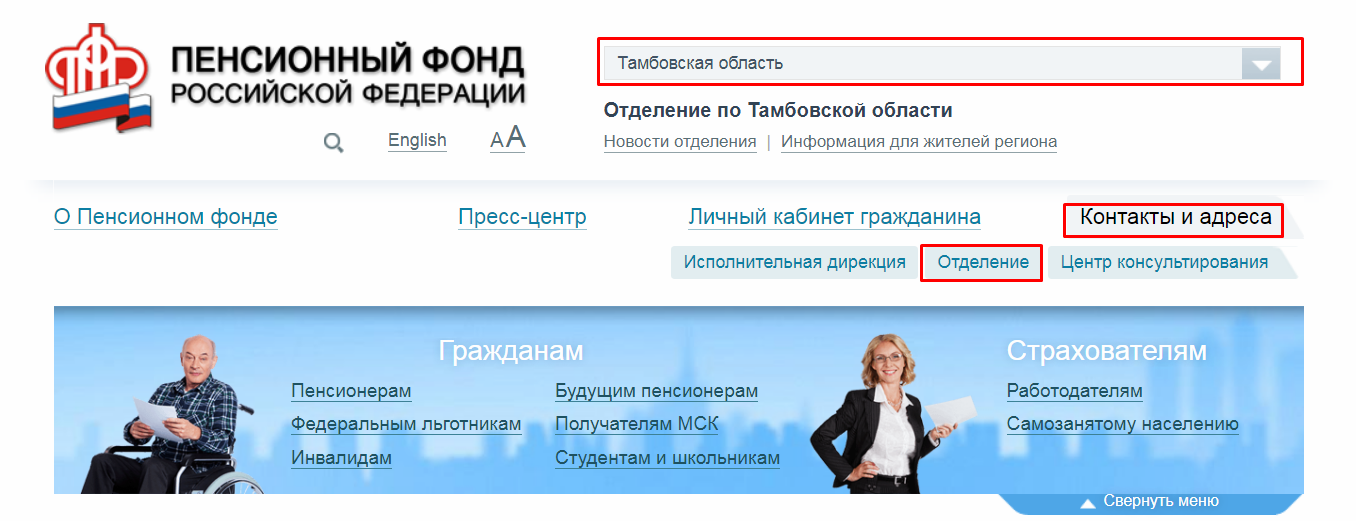 Пенсионный фондТамбовской области официальный сайт