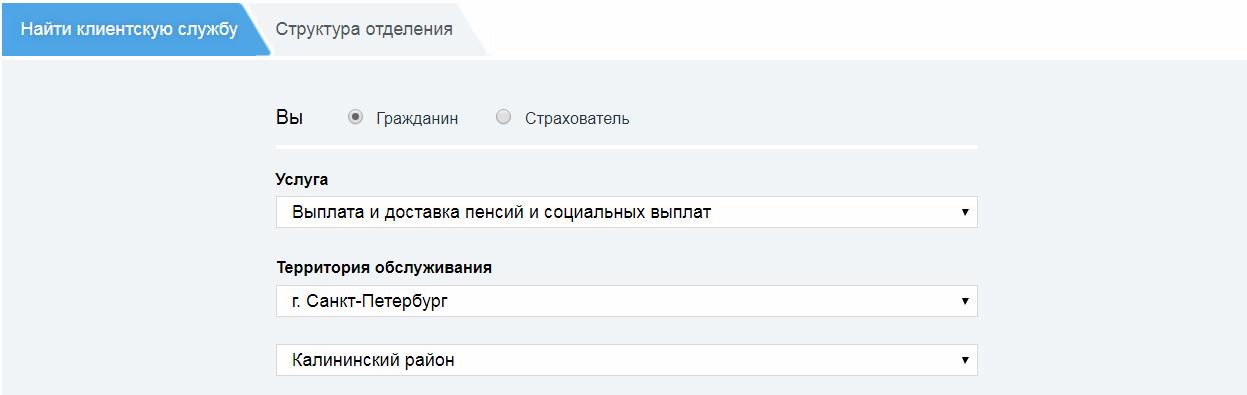 Пенсионный фонд Калининского района СПБ официальный сайт
