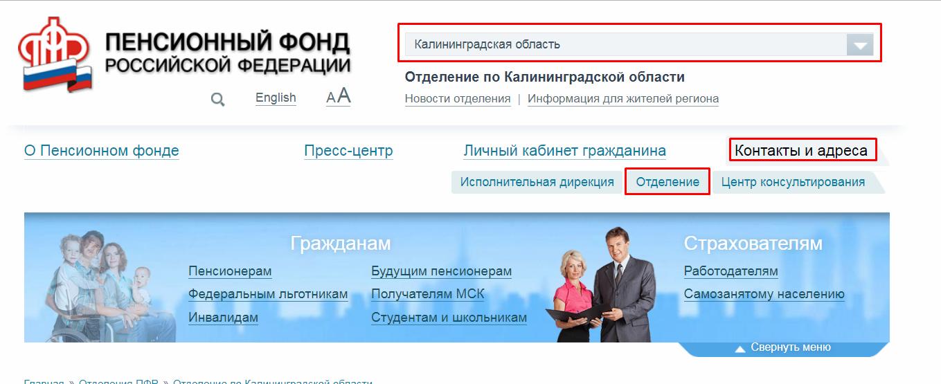 Пенсионный фонд Калининград официальный сайт