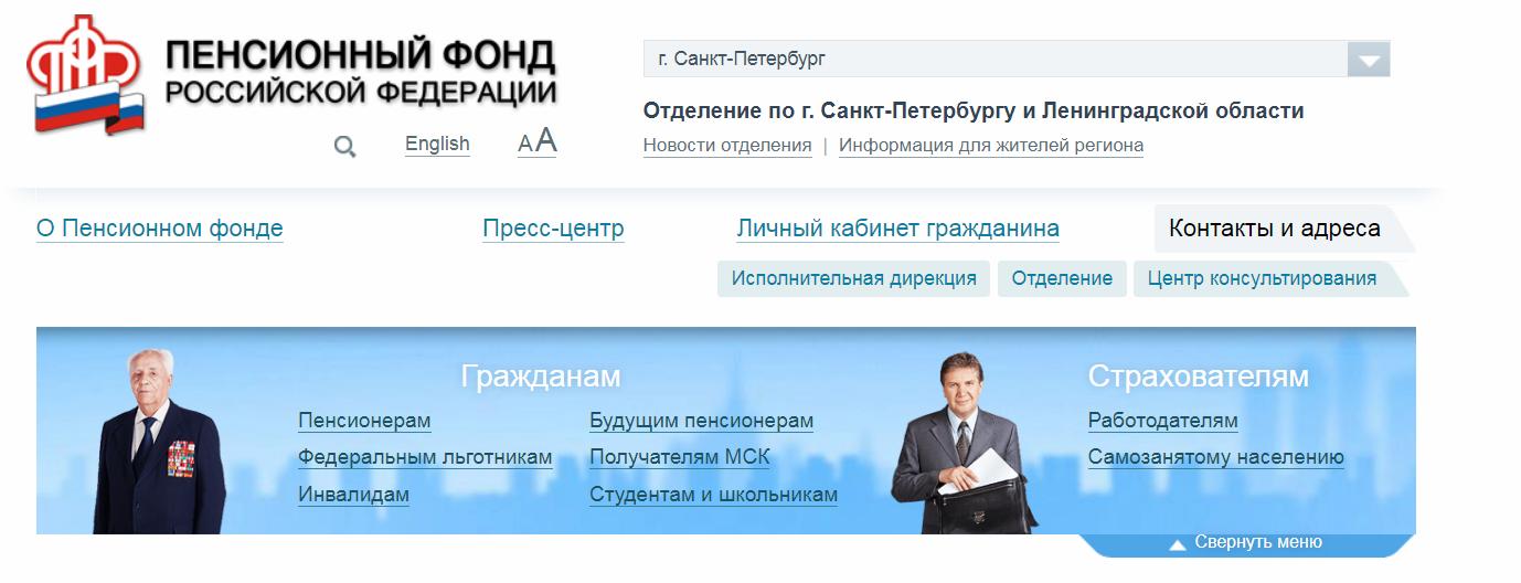 Пенсионный фонд Выборгского районаСПБ официальный сайт