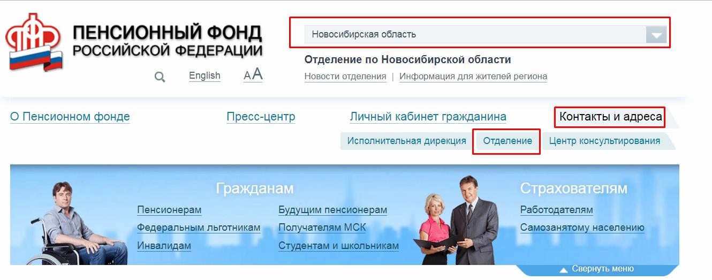 Пенсионный фонд Новосибирск официальный сайт