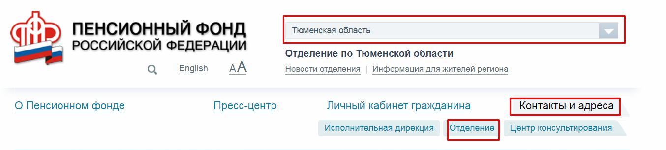 Пенсионный фонд Тюмень официальный сайт