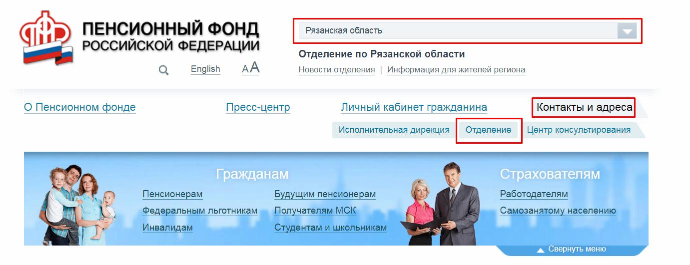 Пенсионный фондРязань официальный сайт