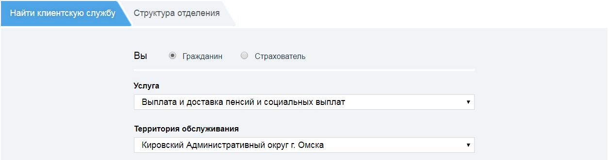 Пенсионный фонд Омск официальный сайт