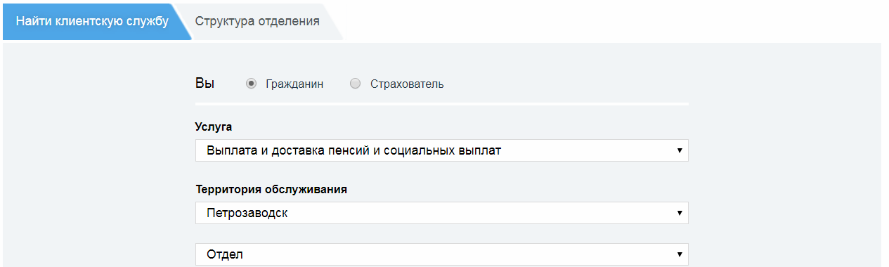 Пенсионный фондПетрозаводск официальный сайт