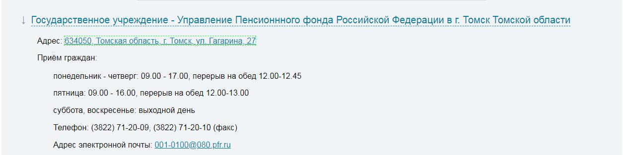 Пенсионный фонд Томск