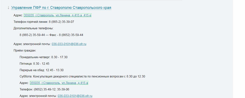 Пенсионный фонд Ставрополь официальный сайт