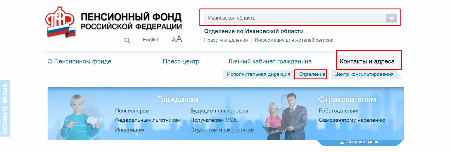 Пенсионный фонд Иваново