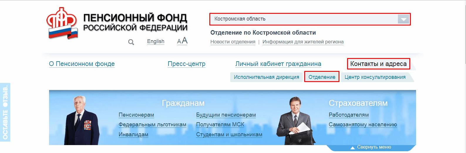 Пенсионный фонд Кострома