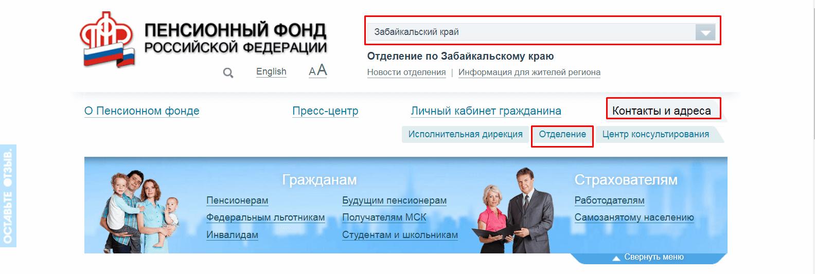Пенсионный фонд Забайкальского края официальный сайт