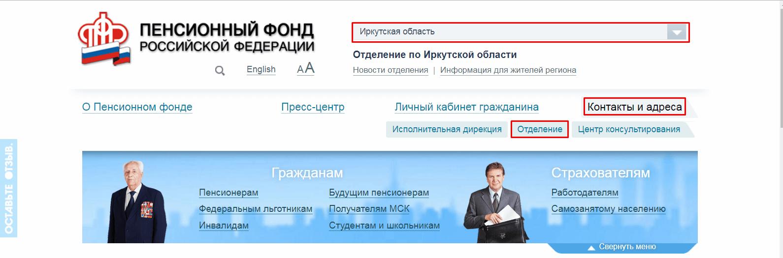 Пенсионный фонд Иркутск