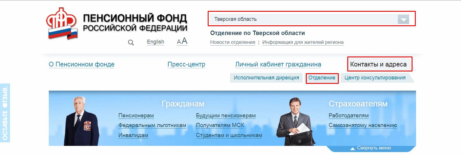 Пенсионный фонд Тверь