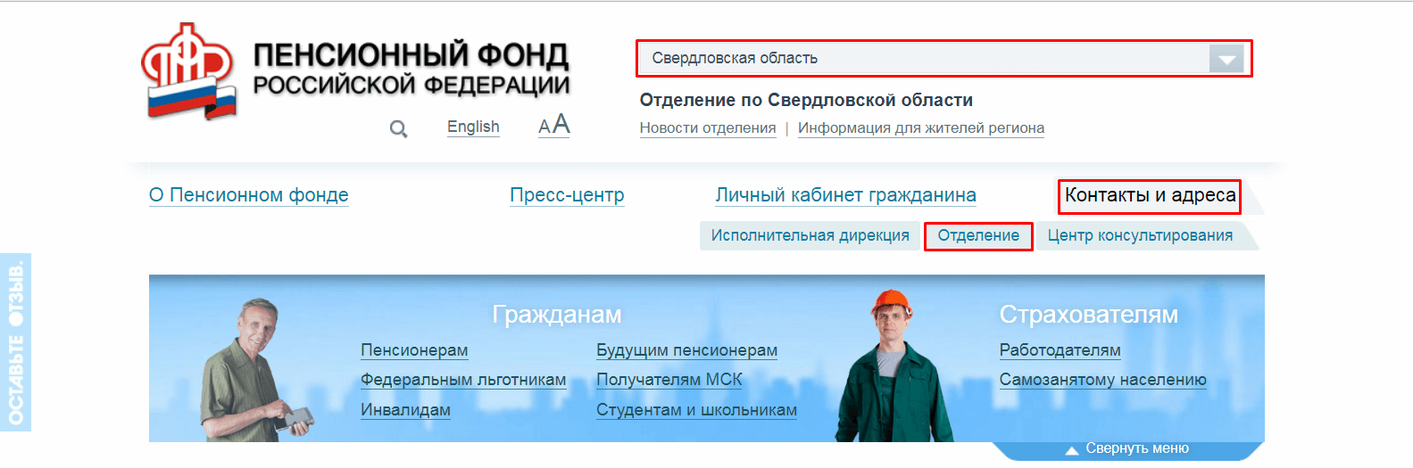 Пенсионный фонд Екатеринбург