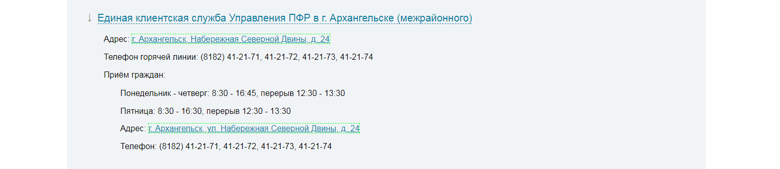 Пенсионный фондАрхангельской области