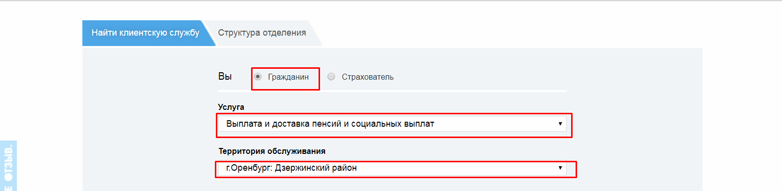 Пенсионный фонд Оренбург