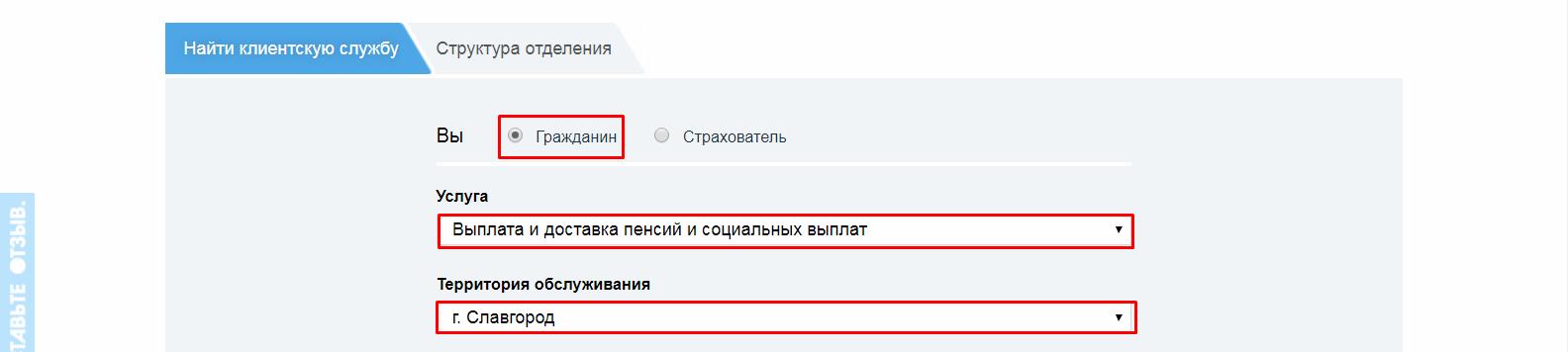 Пенсионный фонд Алтайского края официальный сайт