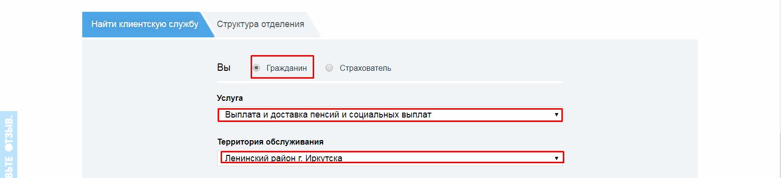 Пенсионный фонд Иркутской области официальный сайт