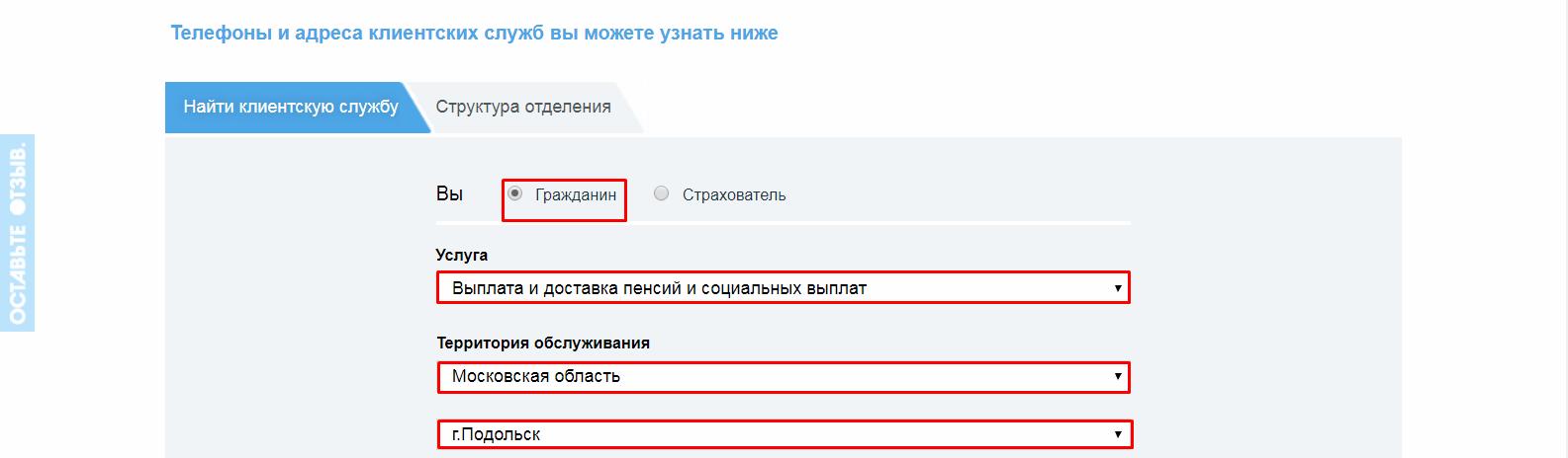 Пенсионный фонд Подольск