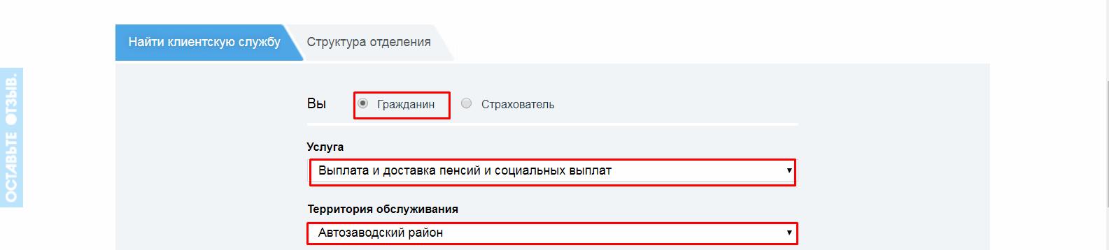 Пенсионный фонд автозаводского района Нижнего Новгорода