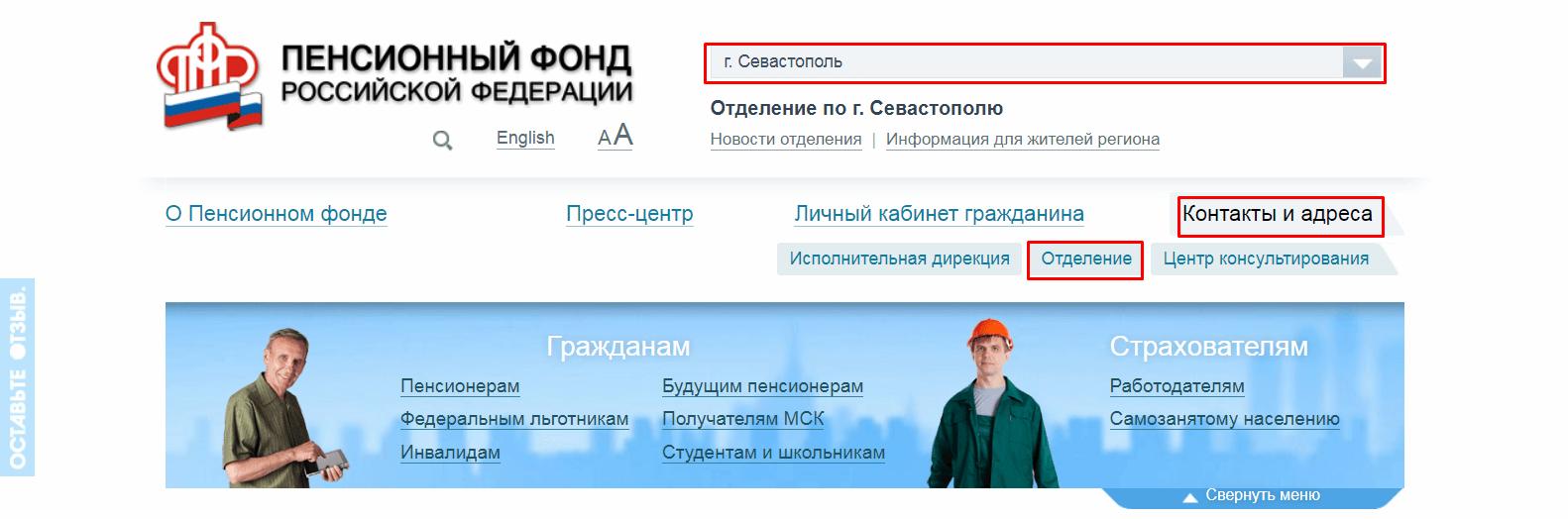 Пенсионный фонд севастополь личный кабинет