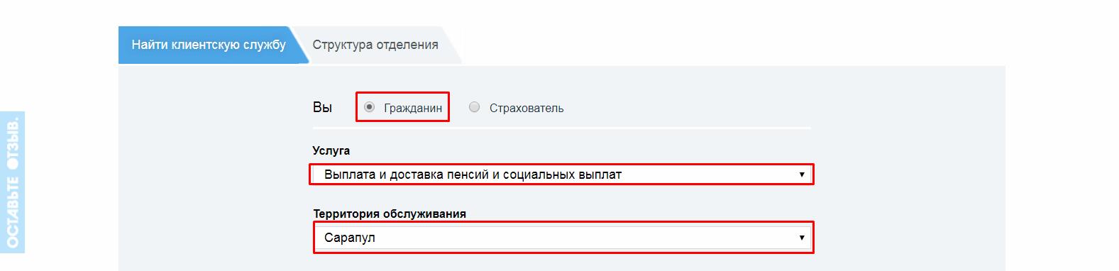 Пенсионный фонд Удмуртской республики Ижевск официальный сайт