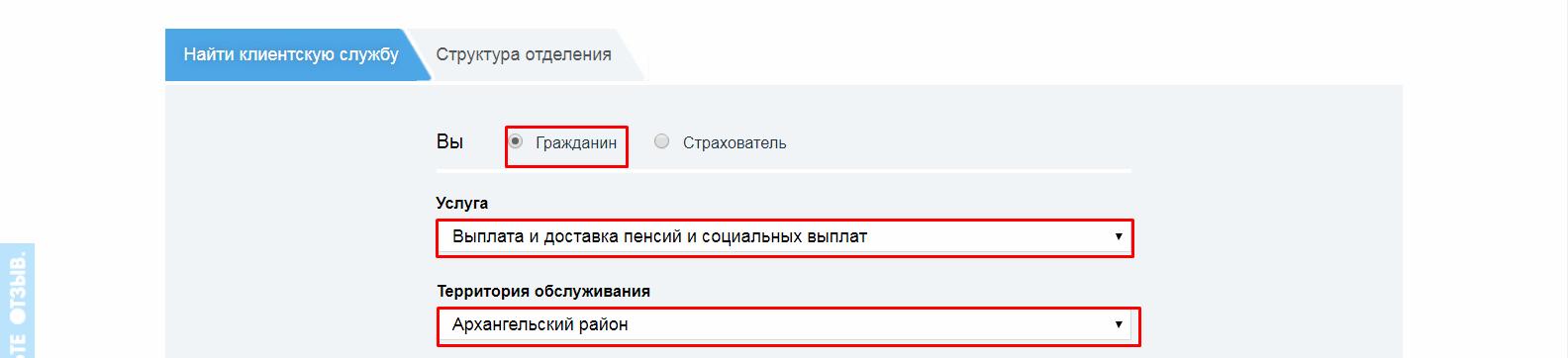 Пенсионный фонд республики Башкортостан
