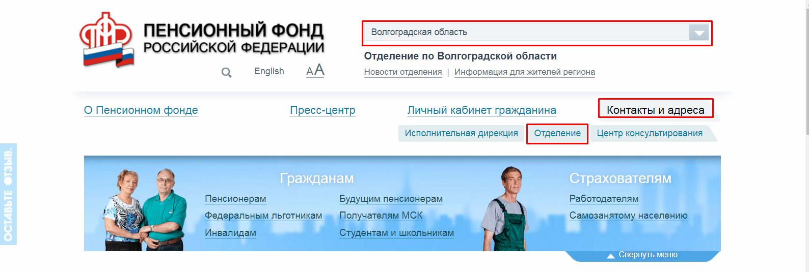Новый телефон «горячей линии» Пенсионного фонда России