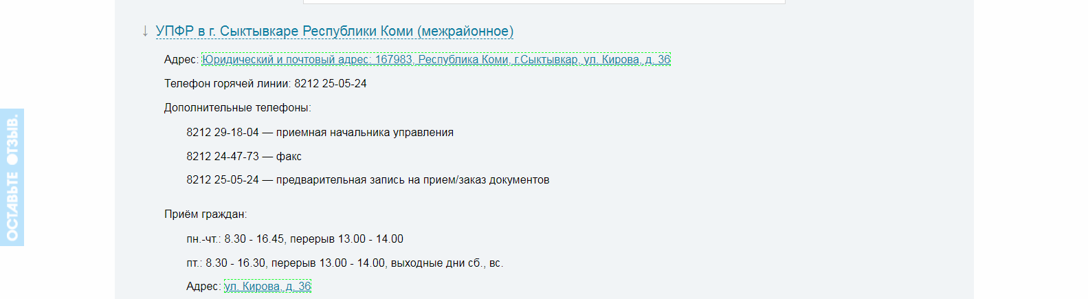 Пенсионный фонд Сыктывкар