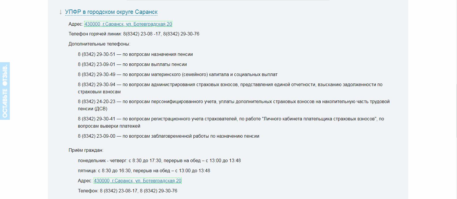 Пенсионный фонд республики Мордовия Саранск официальный сайт