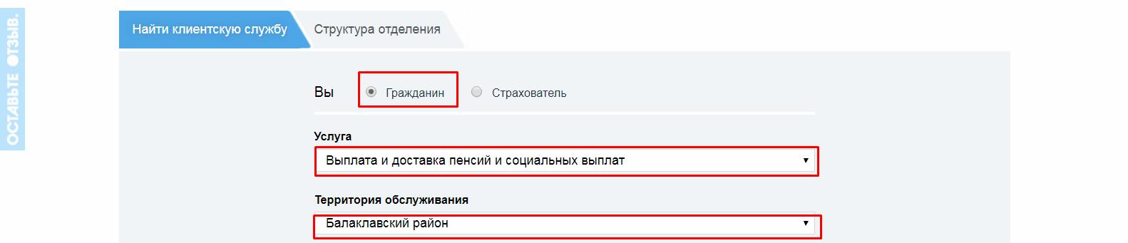 Пенсионный фонд Севастополь