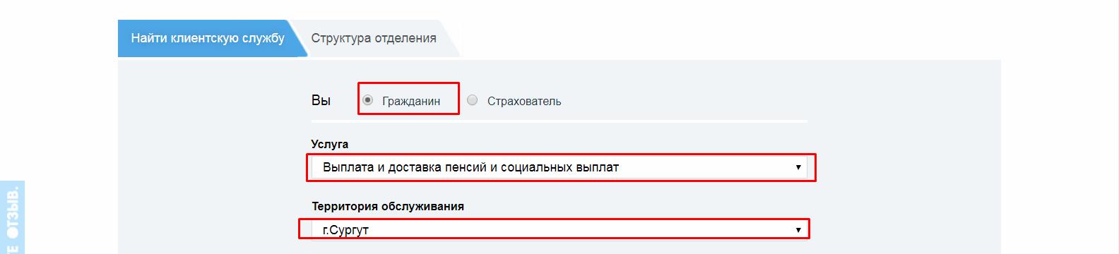 Пенсионный фонд Сургут