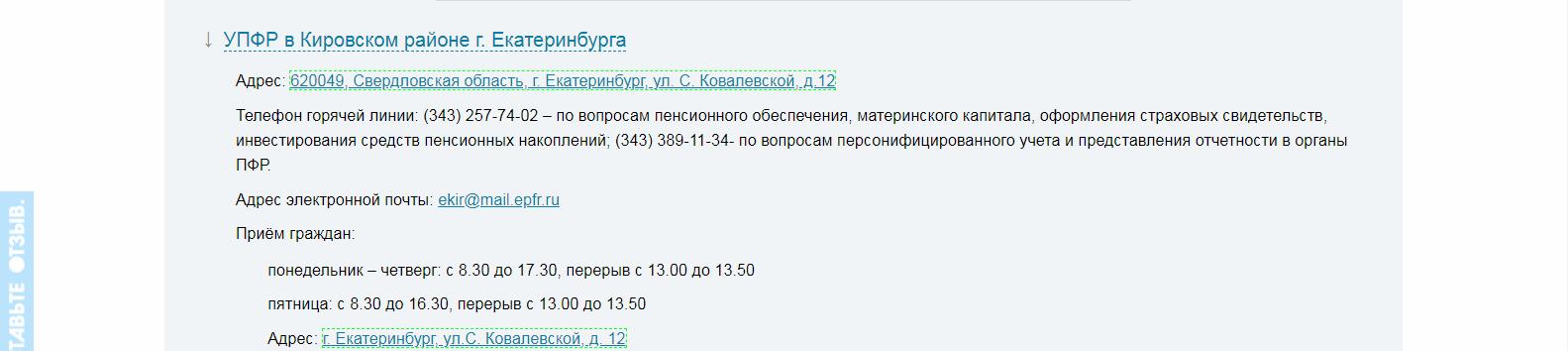 Пенсионный фонд Свердловской области