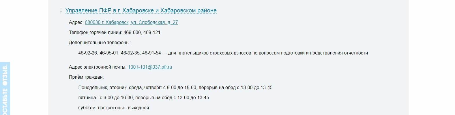 Пенсионный фонд Хабаровск