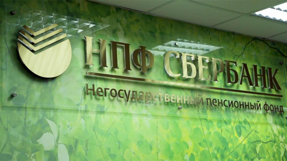 Негосударственные пенсионные фонды России || Нпф негосударственный пенсионный фонд