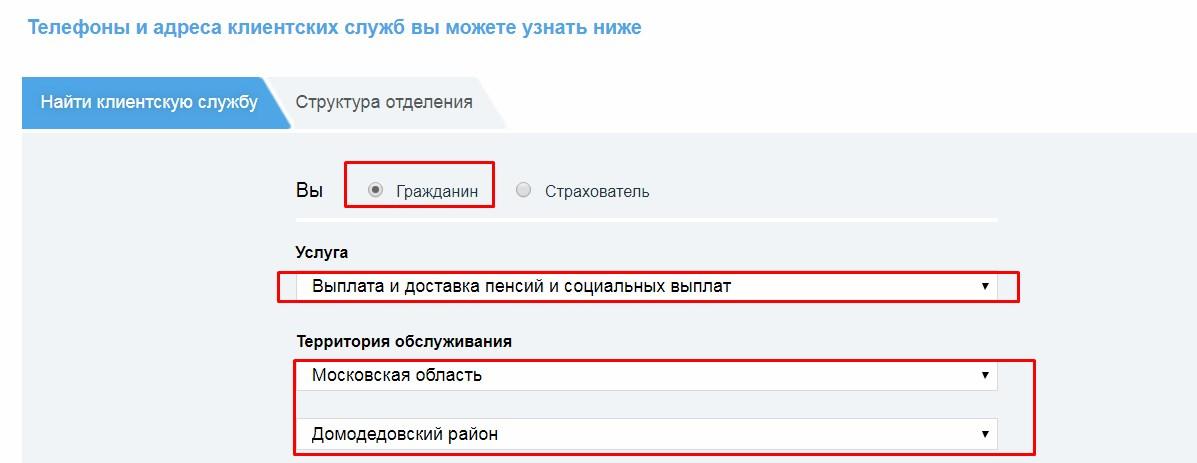 Пенсионный фонд Домодедово