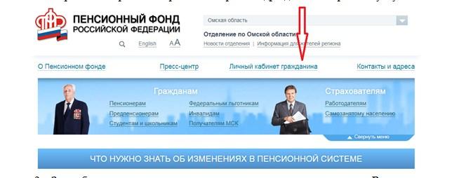 Пенсионный фонд российской федерации личный кабинет через госуслуги минимальное количество баллов для пенсии в 2018 году