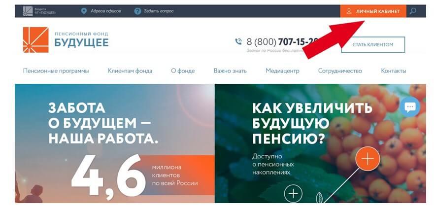 Futurenpf ru личный кабинет