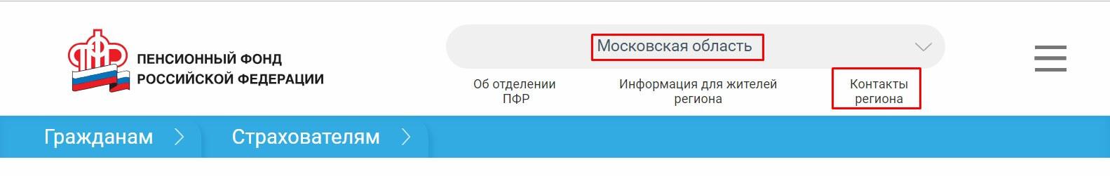 Пенсионный фонд Одинцовский район