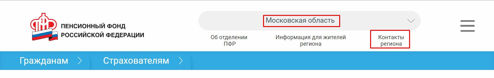 Пенсионный фонд г. Клин и Клинский район