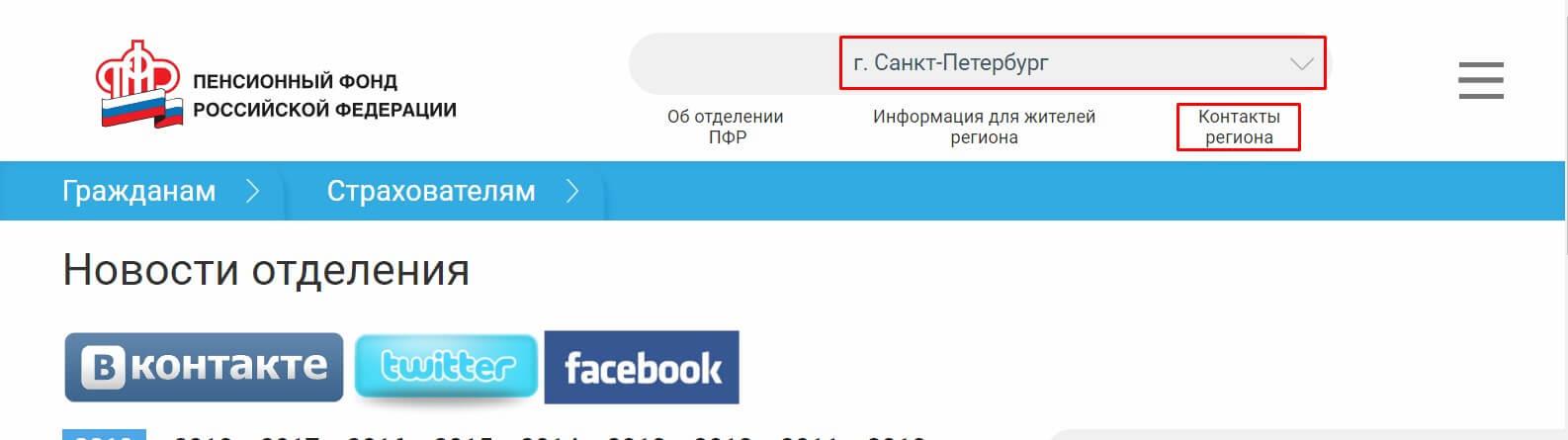 Пенсионный фонд Московского района СПБ