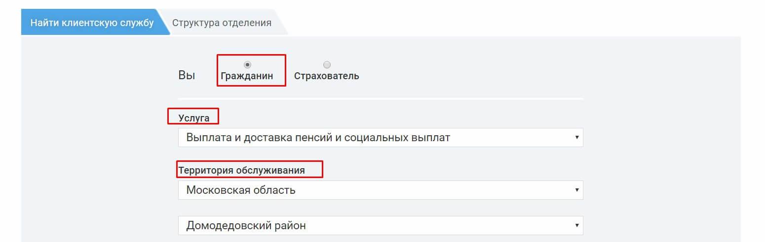 Пенсионный фонд Московской области